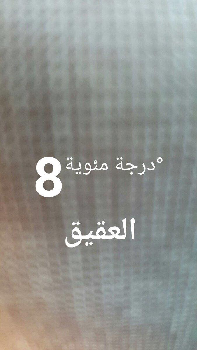 فريق طقس الباحة On Twitter درجة الحرارة شرق منطقة الباحة محافظة العقيق من الغالي ابوسياف الغامدي فريق طقس الباحة Https T Co 8m15ijlxtr