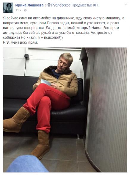 """Песков объяснил """"невменяемостью"""" слова убившей ребенка няни о мести Путину - Цензор.НЕТ 9768"""