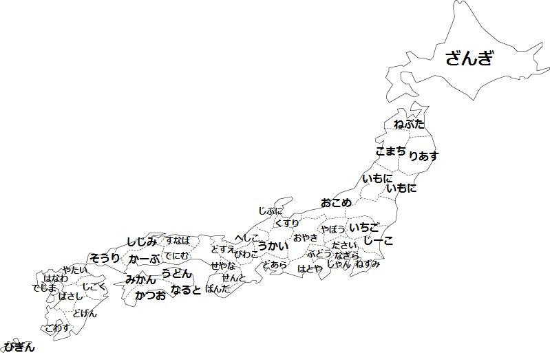 #ひらがな3文字でどの都道府県か伝える 案の定、日本各地のみなさまからのたいへんなお怒りが届いているひどい地図、残すところ兵庫・三重・福島ですが、もうこのままそっとしておくのが世界平和のためではという気がしてきました。