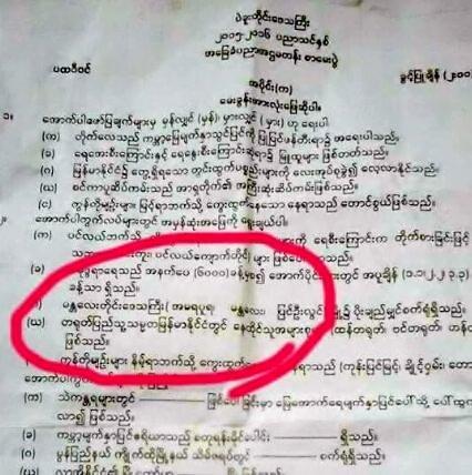 I love myanmar on twitter 8th exam question paper bago i love myanmar on twitter 8th exam question paper bago children education ilovemyanmar myanmar httpstl1ef20sznn httpstxdptevogwj thecheapjerseys Images