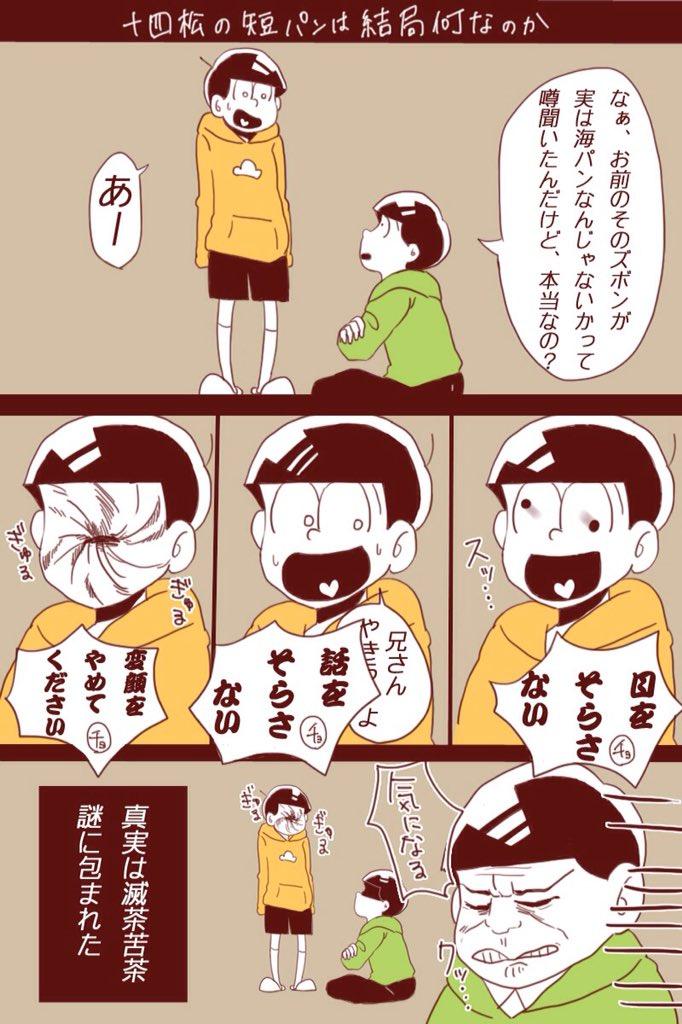 【マンガ】十四松の短パンは結局何なのか(若葉松)