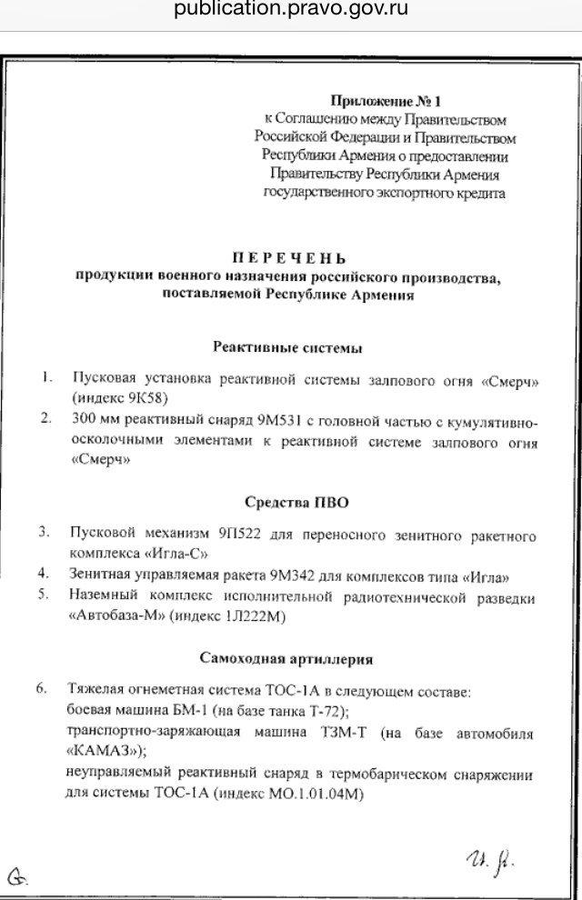 Russian-Armenian military cooperation - Page 2 Cbl1djoUkAAcLSb