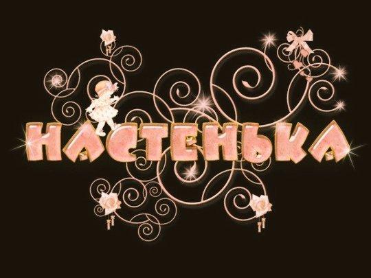Анастасия именные картинки