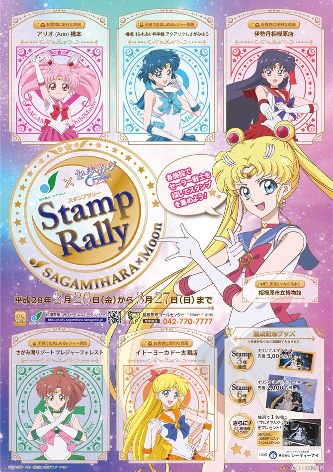 Tercer arc de Sailor Moon Crystal [INFORMACIÓ] [NOVETATS] - Página 2 CblH5oYVAAAlPVJ