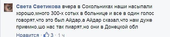 """""""Мы в полной боевой готовности и встретим врага достойно"""", - украинские бойцы о возможной атаке боевиков на Марьинку - Цензор.НЕТ 7020"""