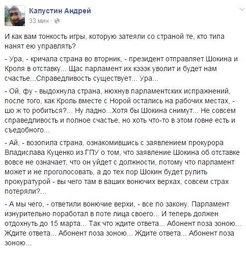 Порошенко официально внес в Раду представление об увольнении Шокина - Цензор.НЕТ 2181