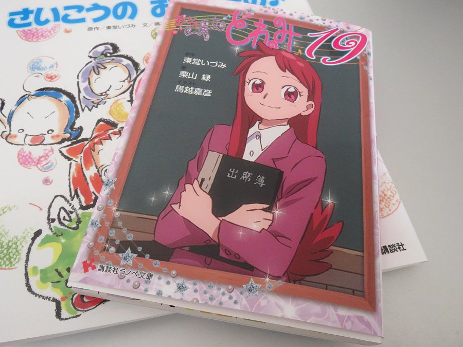 Finally got the final book of Ojamajo Doremi light novel series, with a grown-up Doremi who became a teacher ;_; https://t.co/XOhs9XFwDZ
