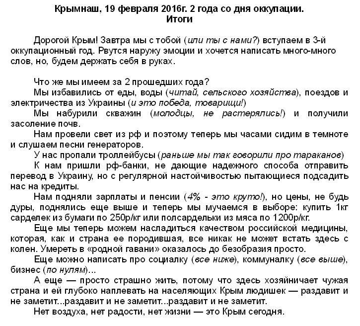 Чубаров: Нужно создать мощное министерство по реинтеграции оккупированных территорий Крыма и Донбасса - Цензор.НЕТ 7315