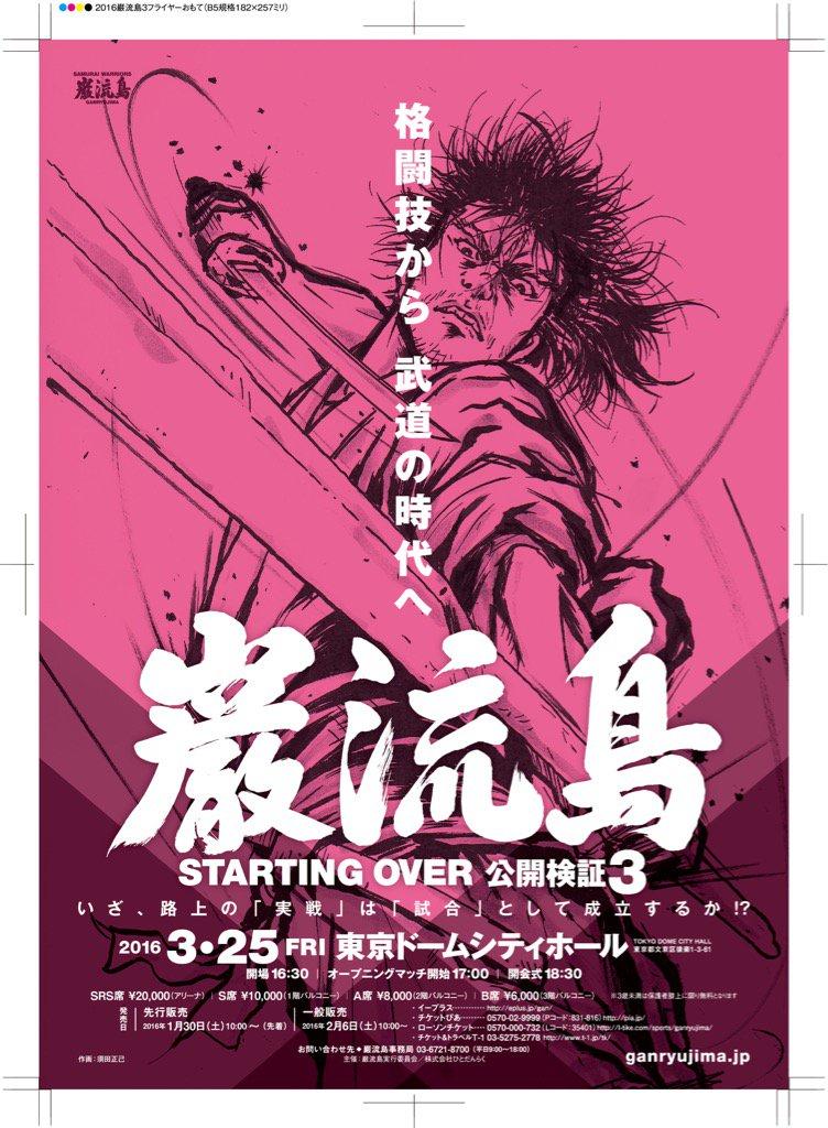 [週末拡散希望]ポスターはアニメーターの巨匠・須田正巳先生に描いて頂きました。3・25巌流島、チケット絶賛発売中!  https://t.co/4g2cnZnkaT https://t.co/eziPcHtJjv