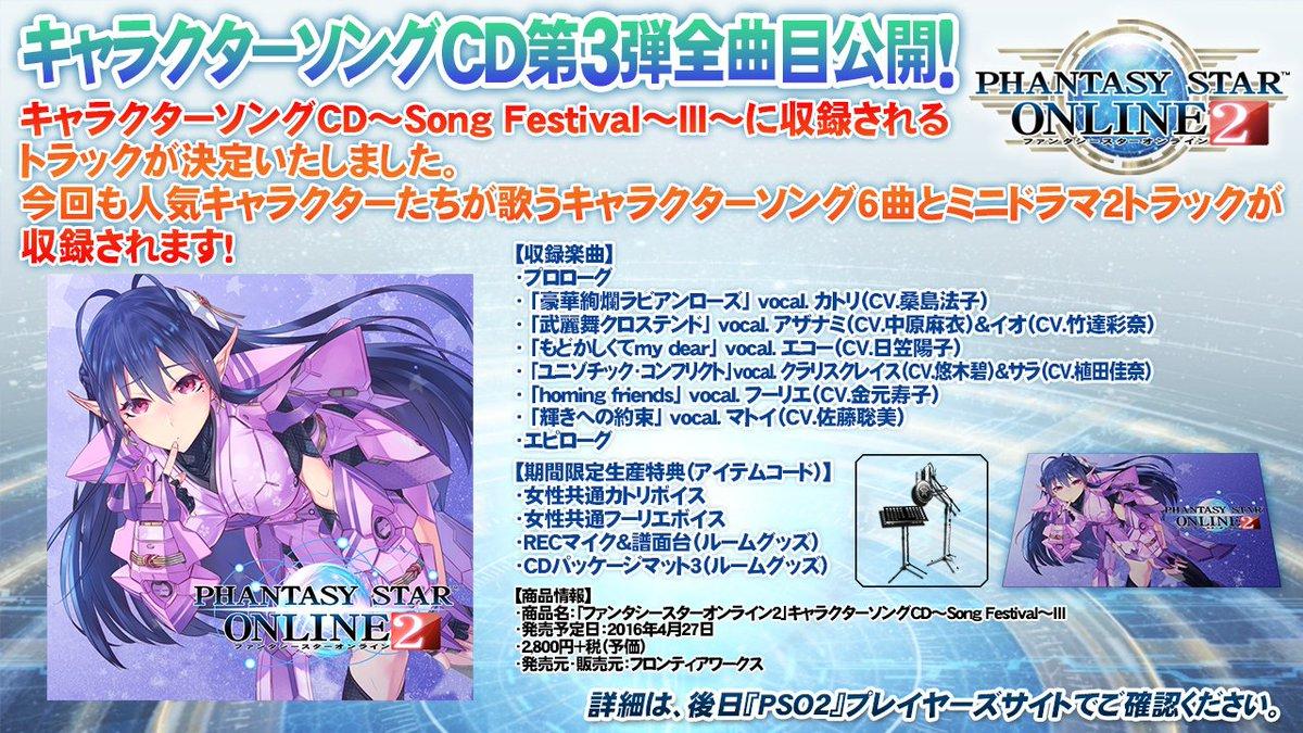 キャラクターソングCD第3弾、全楽曲公開!ジャケット絵を飾るカトリはもちろん、アザナミやフーリエの楽曲も!!さらに、今回は「豪華版」の発売も決定しました!
