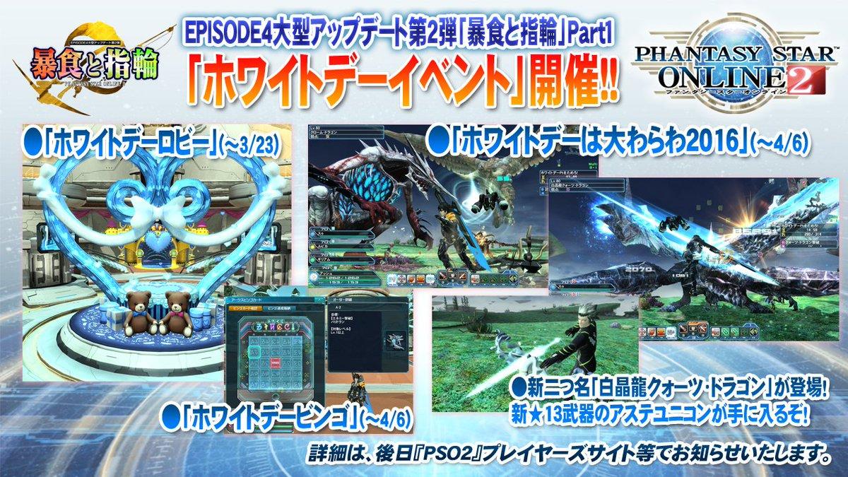 ホワイトデーイベント」では、新二つ名を持つ「白晶龍クォーツ・ドラゴン」が登場!新★13武器も手に入る!