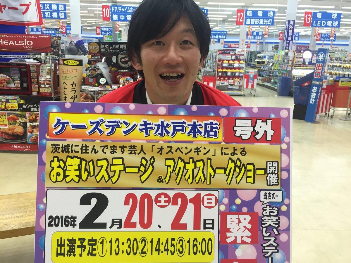 今日は、ケーズデンキ水戸本店! SHARPイベント! お時間ある方、ぜひー!! https://t.co/Kpu0XUiVUR