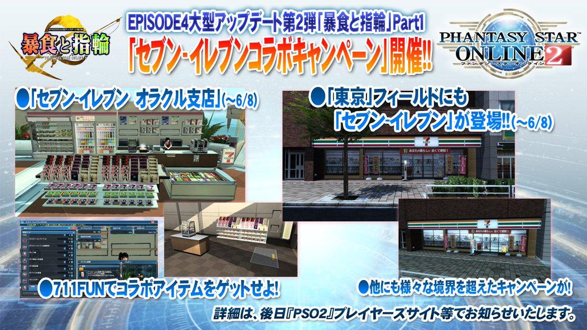 「セブン-イレブンコラボキャンペーン」開催!「東京」フィールドにも店舗が登場します!