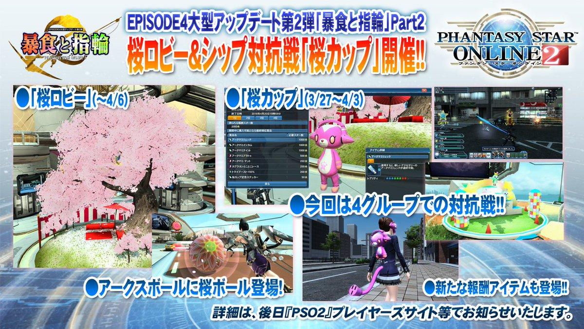 桜ロビーでは、アークスボールも桜仕様に!3/27からは、シップ対抗戦「桜カップ」が開催!新たな報酬アイテムも!!