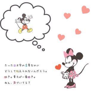 Top 100 ポエム 恋愛 ディズニー 可愛い イラスト Tatoo Design