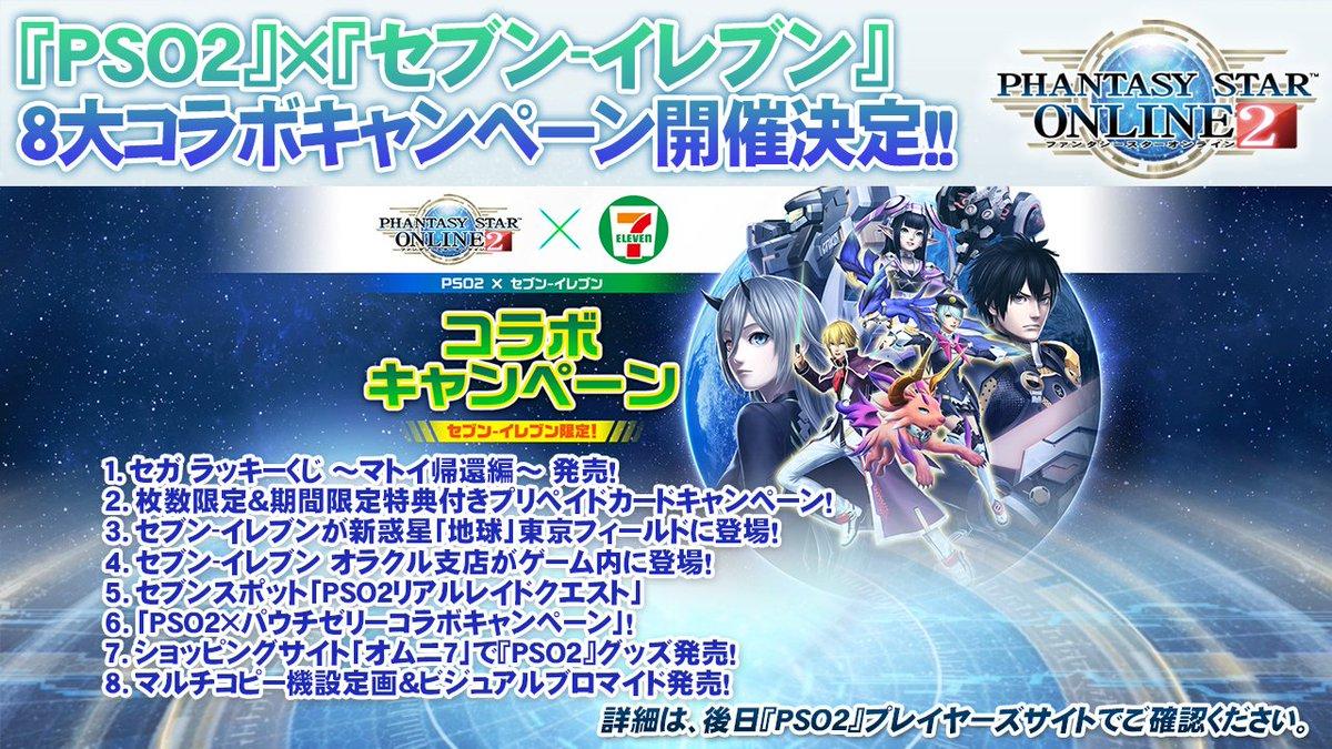 『PSO2』×『セブン-イレブン』8大コラボキャンペーン開催決定!