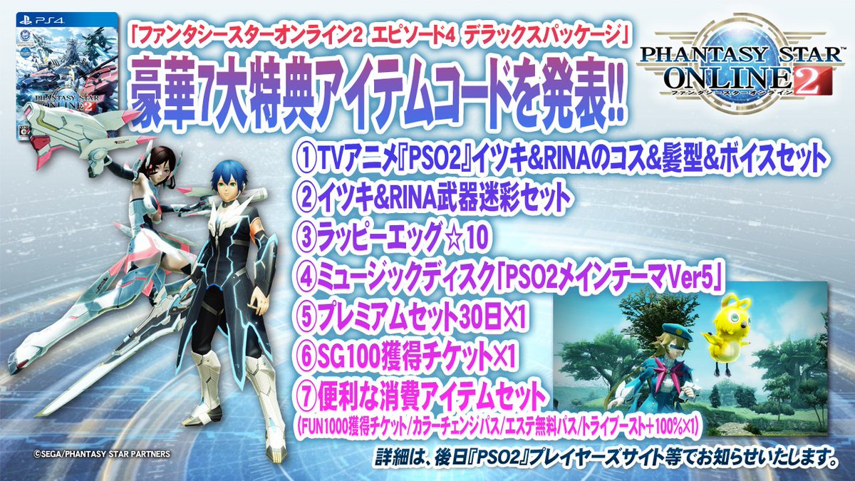 EP4版新パッケージ発表!EP4 DXパッケージは、豪華7大特典が付いて4/20(水)発売!幻創戦艦「大和」とA.I.Sとの戦闘シーンが目印!!