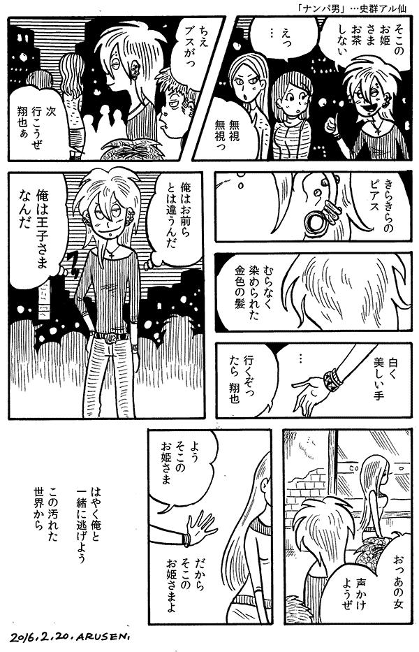 今日の漫画「ナンパ男」