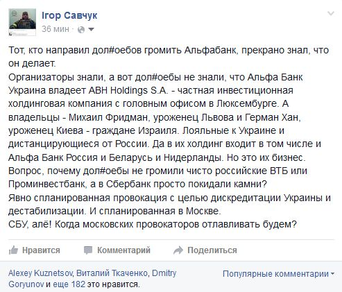 """Полиция вызвала на допросы 10 человек по факту погромов офисов СКМ, """"Альфа-Банка"""" и """"Сбербанка"""" в Киеве - Цензор.НЕТ 8238"""