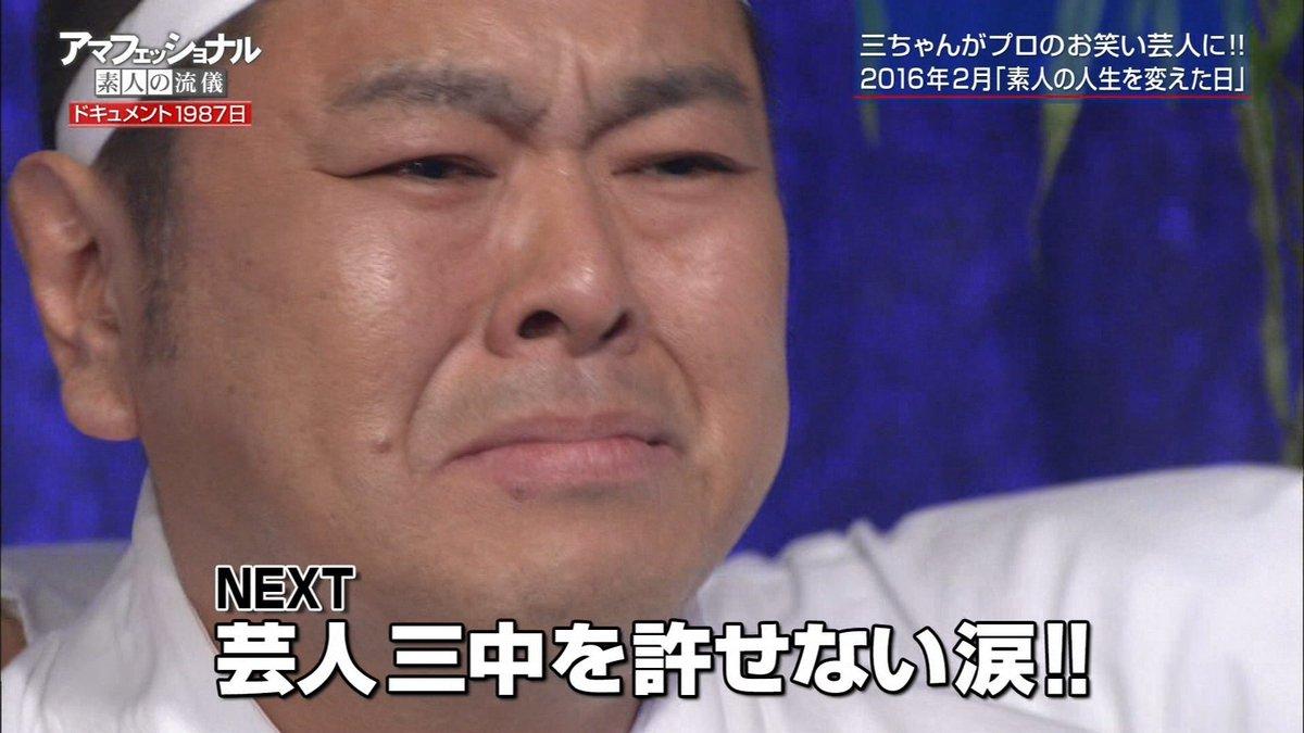 NAVER まとめ三中元克の相方・臼杵寛は吉本所属の元アイドル!?【めちゃイケ】やらせを疑う視聴者も…