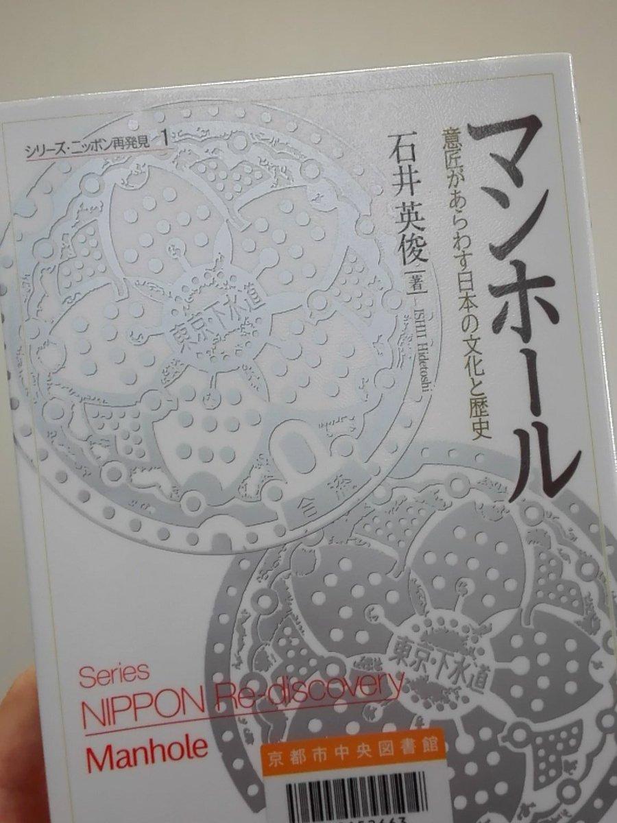 奇书一本。。作者从四十五岁开始用折叠自行车在全日本亲身收集下水道盖的设计,目前已有四千余张,还在继续中。下水道盖的设计往往浓缩了当地的地理历史风土人情特产等信息。明的主线是接受井盖,但实际上堪称一部日本的乡土教科书。 https://t.co/T0dZMhMPEm