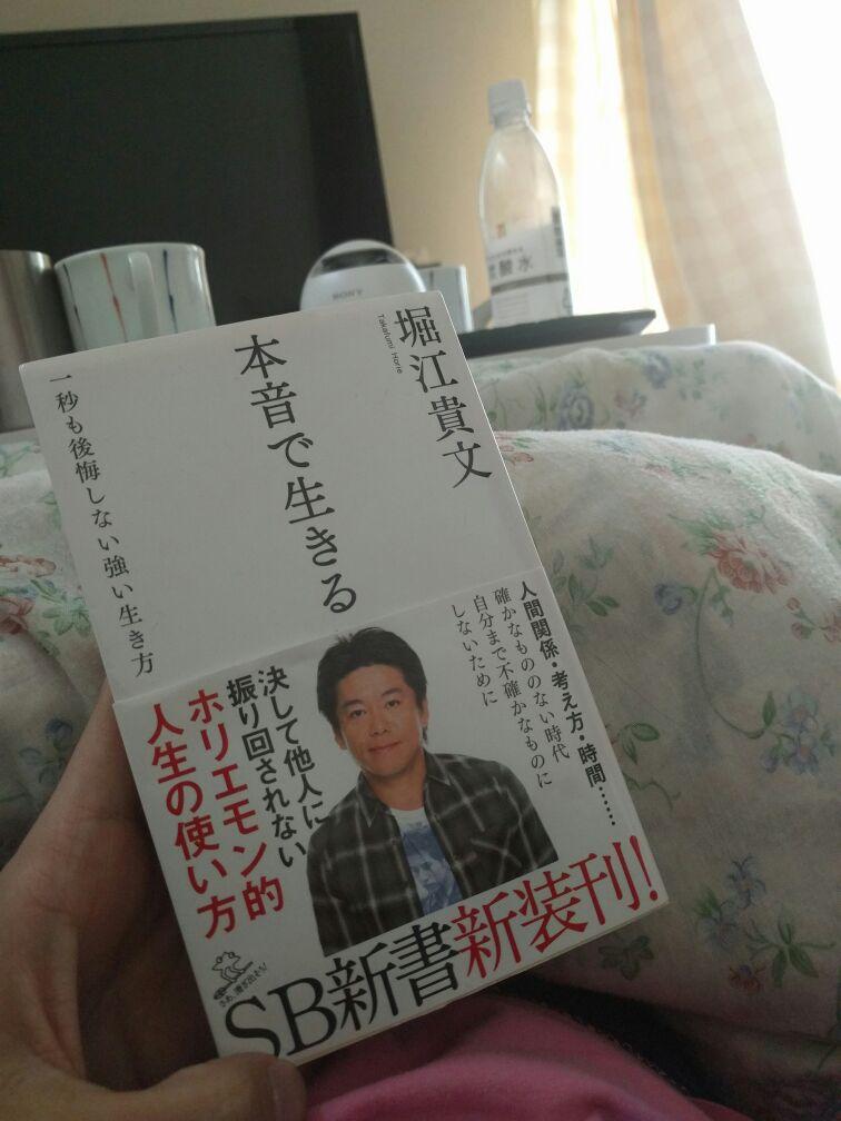 本音で生きる読了。人生のpdca見直そ。やりたいことやろ。うぇぇ。 @takapon_jp https://t.co/GjKEn2HKkY