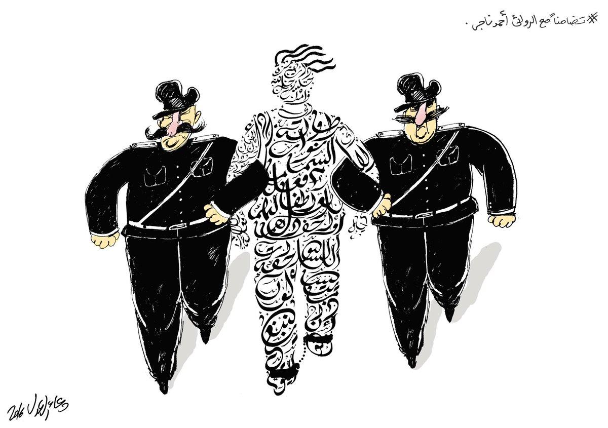#Egyptiancartoons #أحمد_ناجى كاريكاتير القبض على الخيال @NohaAtef @khaledelbalshy @yaseralzayat https://t.co/h1rcqXwkun