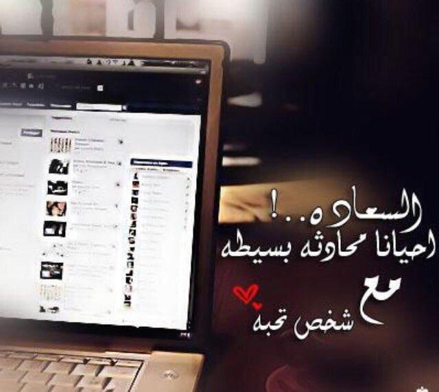 دمشقي الهوى ღ On Twitter السعادة احيانا محادثة بسيطة مع شخص تحبه Https T Co Xc0pq85qfs