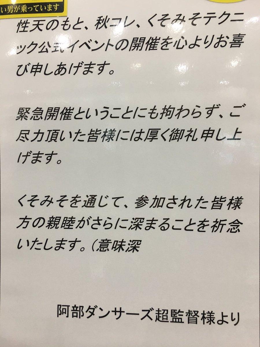 阿部 ダンサーズ