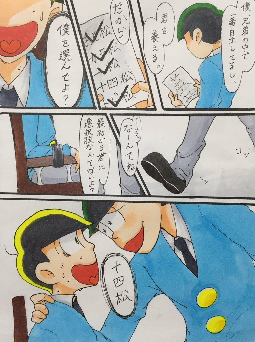 【漫画】『これでもう僕と君だけだね』(若葉松)