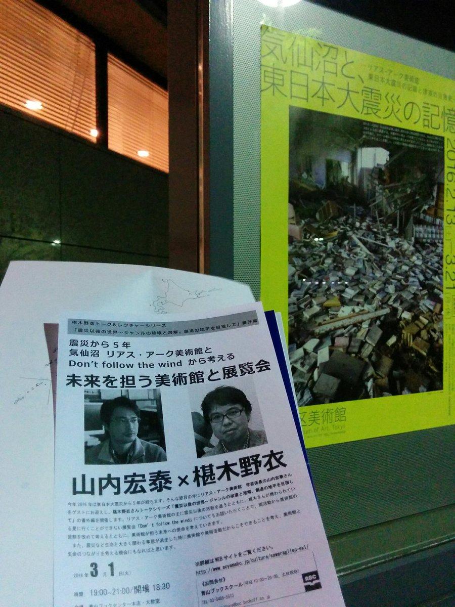 目黒区美術館 https://t.co/xe3Reoj1RKで「気仙沼と東日本大震災の記憶」を見る。原子力災害抜きの津波と地震の記憶と物語。展示数が膨大なので半日潰す覚悟が要るかも。 https://t.co/g5OxHrf6pt