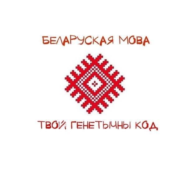 снимает родная мова беларуская картинки факт, что выставляя
