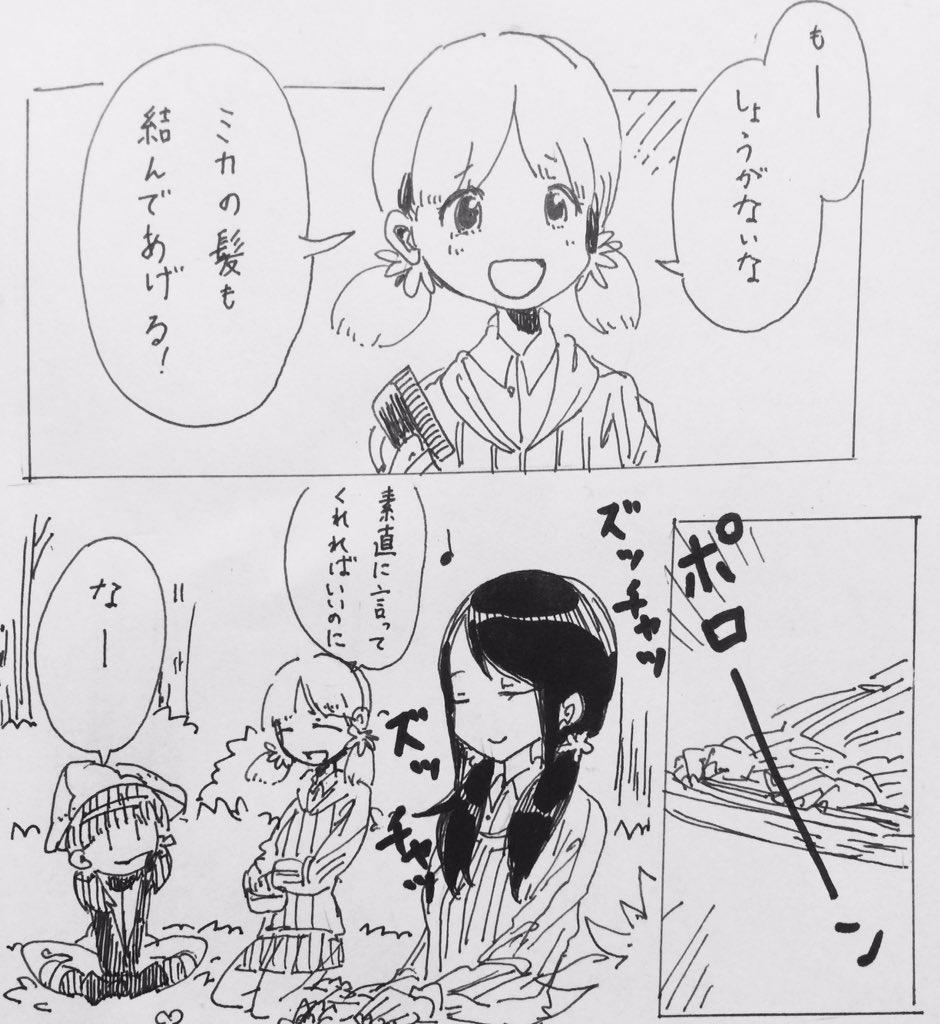 """ミヤモト on twitter: """"@f_mutsunokami ああ、ミカの格言+方言でさらに"""
