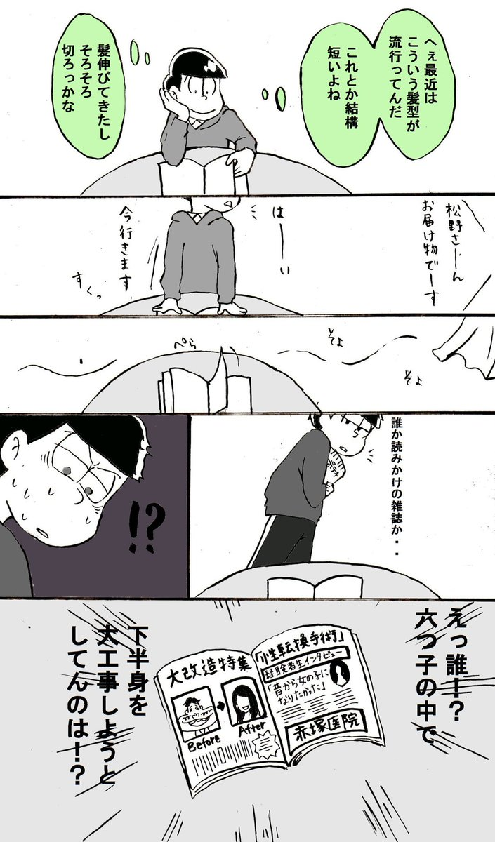 『脳内でいっぱいしゃべる一松』(年中松漫画)