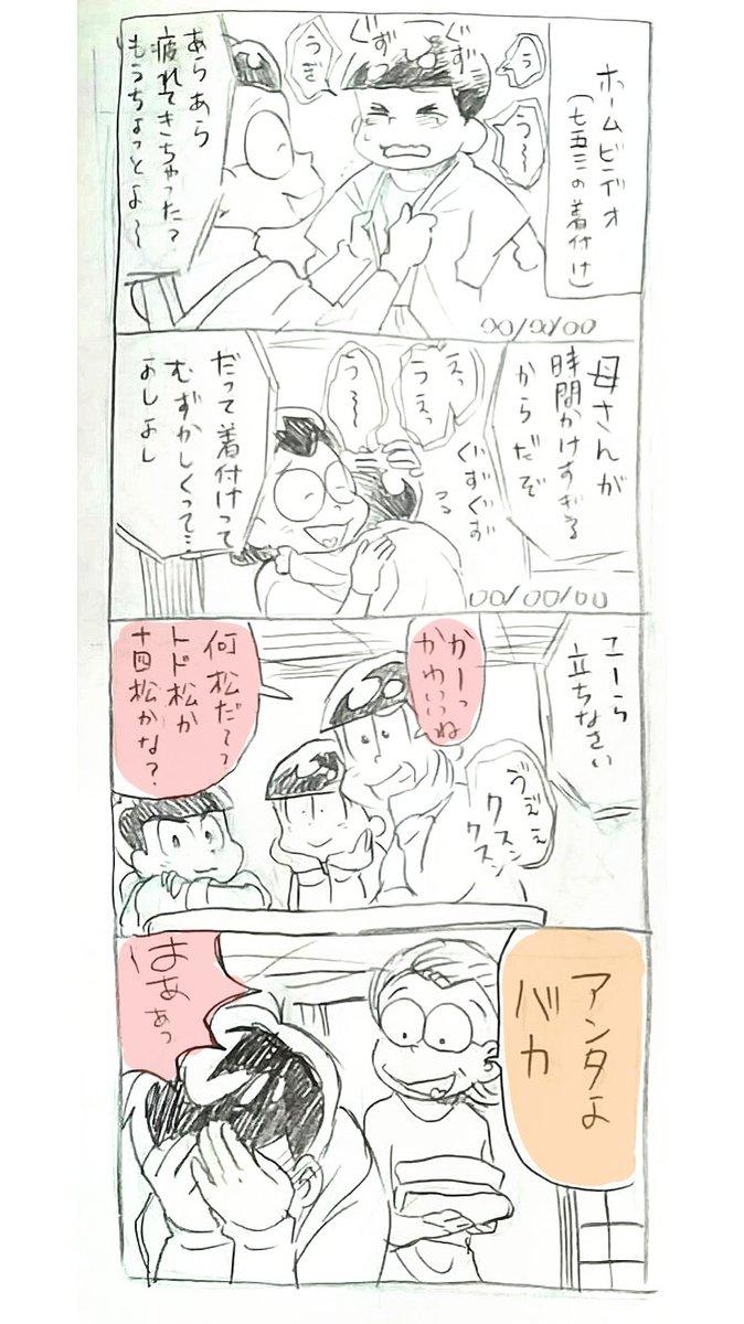 『ホームビデオを見る上三人松』(まんがおそまつさん)