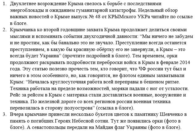 Парламент должен конфисковать активы Януковича и направить их на оборону, - Пашинский - Цензор.НЕТ 1211