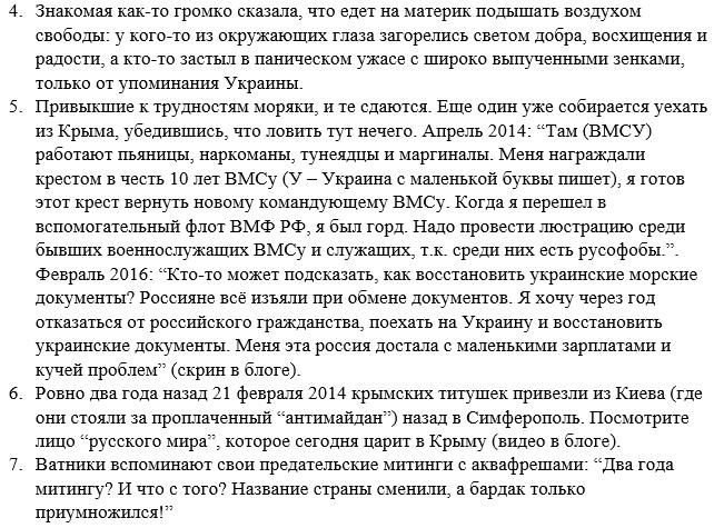 Парламент должен конфисковать активы Януковича и направить их на оборону, - Пашинский - Цензор.НЕТ 9165