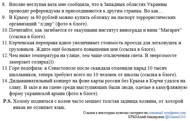 Парламент должен конфисковать активы Януковича и направить их на оборону, - Пашинский - Цензор.НЕТ 7205