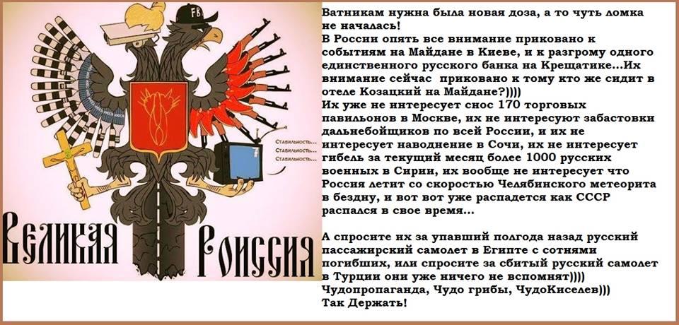 """Люди в камуфляже обещают покинуть отель """"Казацкий"""" после митинга, - """"112"""" - Цензор.НЕТ 2676"""