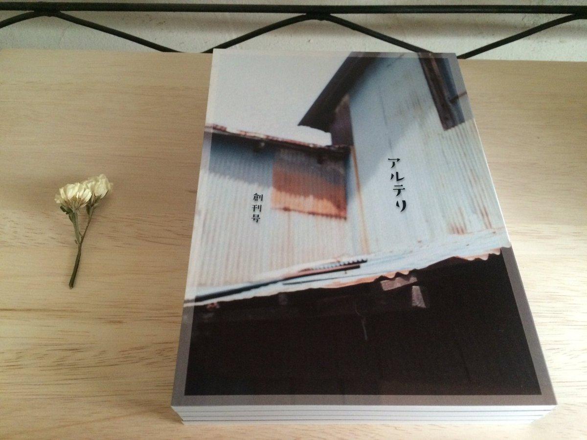 文学は、ささやかに 抵抗する。  石牟礼道子さん、渡辺京二さん、伊藤比呂美さん、坂口恭平さん、、熊本の「生命にみちたことばの発信者」たちから、一筋の光が放たれました。  猫の日2月22日、熊本より文芸誌「アルテリ」の誕生です。