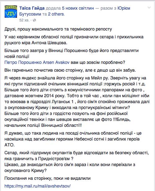 Порошенко, Гройсман и Деканоидзе дали старт патрульной полиции в Виннице - Цензор.НЕТ 8811