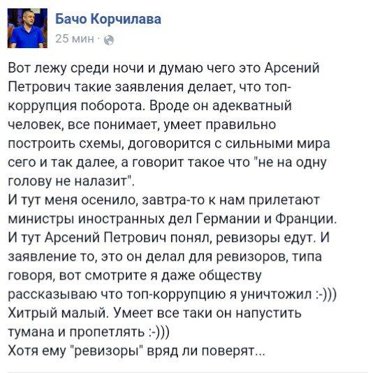 """""""Мы не из тех, кто входит и выходит"""", - Егор Соболев исключает возвращение """"Самопомочи"""" в действующую коалицию - Цензор.НЕТ 4448"""