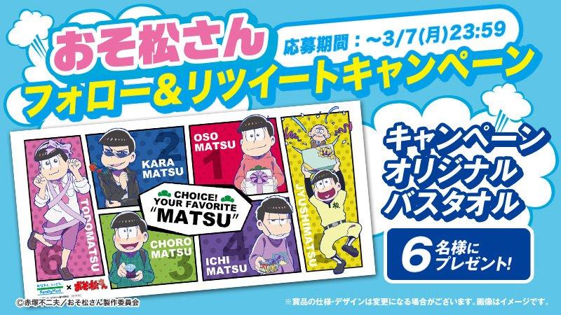 \2月23日(火)スタート! #おそ松さん キャンペーン直前企画/ @famima_nowをフォロー&リツイート!抽選で6名様に『オリジナルバスタオル』をプレゼント! https://t.co/vn3WpntTD7 #ファミ松さん https://t.co/1Hf0m2VE3D