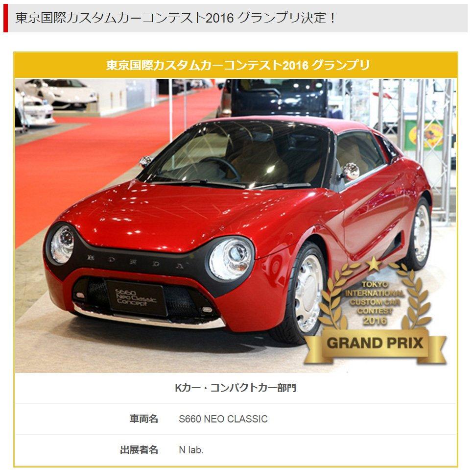 【S660 Neo Classic】東京国際カスタムカーコンテスト2016で、グランプリ受賞!東京オートサロン事務局長が来社され、トロフィー授与式があったタム。 #TAS #S660