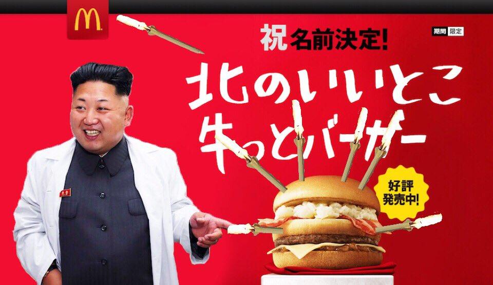 @McDonaldsJapan FF外から失礼します。北のいいとこの詰め込みが甘いと思います。横から失礼しました。