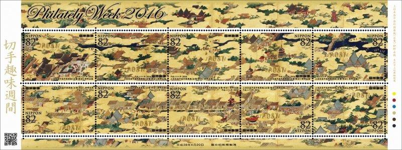 「切手趣味週間」切手が、4月20日(水)から全国の郵便局で発売になります。図案は「国宝 上杉本洛中洛外図屏風」(米沢市上杉博物館蔵)で、1574年に織田信長から上杉謙信へ贈られたと伝えられています。