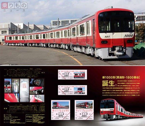 「赤い電車」になった新1000形、登場記念きっぷ発売 貸切列車招待券もtrafficnews.jp/post/48799/ pic.twitter.com/wAGXUcjjcs