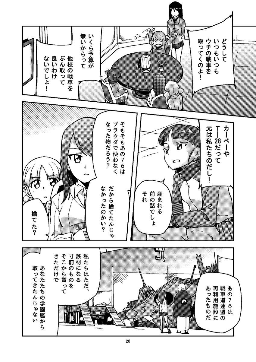 ガルパン継続高校漫画【ラップランドの空の下】28~31ページ https://t.co/0Y16sHtEsd