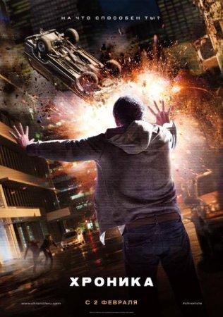 Скачать фильм 2012 конец света бесплатно