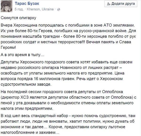 Два украинских бизнесмена убиты выстрелами в голову в Тамбовской области РФ - Цензор.НЕТ 1664